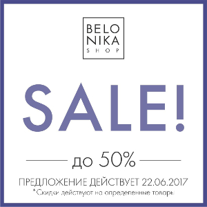 Sale до 50% в Belonika Shop только 22.06.2017